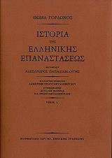 istoria tis ellinikis epanastaseos 3 tomoi photo