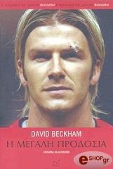 david beckham i megali prodosia photo