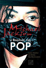 michael jackson o basilias tis pop photo