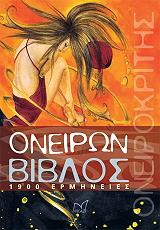 oneiron biblos photo