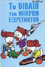 to biblio ton mikron exereyniton 6 photo