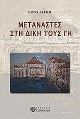 metanastes sti diki toys gi photo