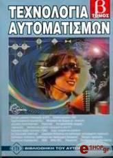 texnologia aytomatismon tomos b photo