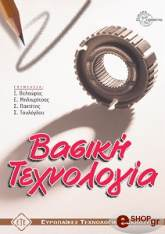 basiki texnologia photo