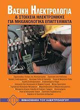 basiki ilektrologia kai stoixeia ilektronikis gia mixanologika epaggelmata photo