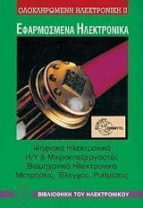 olokliromeni ilektroniki ii efarmosmena ilektronika photo