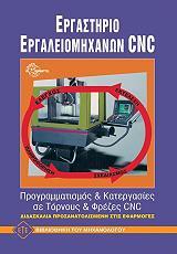 ergastirio ergaleiomixanon cnc photo