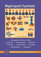 mixanoyrgiki texnologia photo