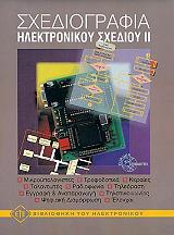 sxediografia ilektronikoy sxedioy ii photo