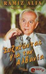 syzitontas gia tin albania photo