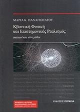 kbantiki fysiki kai epistimonikos realismos photo
