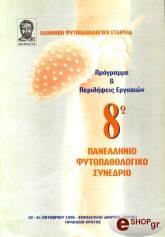 programma kai perilipseis ergasion 8o panellinio fytopathologiko synedrio photo
