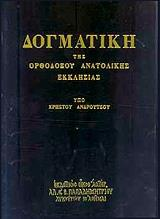 dogmatiki tis orthodoxoy anatolikis ekklisias photo