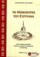 to noikokyrio toy eyrytana photo