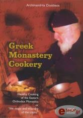 greek monastery cookery photo