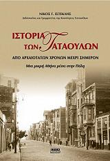 istoria ton tataoylon photo
