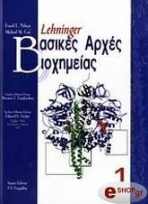 basikes arxes bioximeias tomos 1os photo