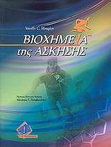 bioximeia tis askisis photo