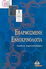 efarmosmeni endokrinologia photo