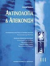 aktinologia kai apeikonisi iii photo