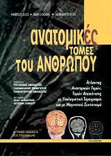 anatomikes tomes toy anthropoy photo