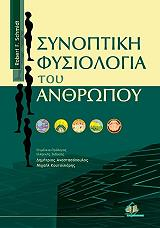 synoptiki fysiologia toy anthropoy photo