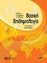 basiki epidimiologia photo