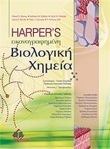 eikonografimeni biologiki ximeia harpers photo
