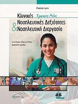ΚΛΙΝΙΚΕΣ ΝΟΣΗΛΕΥΤΙΚΕΣ ΔΕΞΙΟΤΗΤΕΣ ΚΑΙ ΝΟΣΗΛΕΥΤΙΚΗ ΔΙΕΡΓΑΣΙΑ βιβλία   ιατρική
