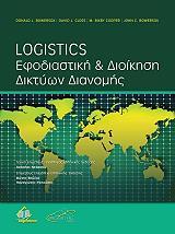 logistics efodiastiki kai dioikisi diktyon dianomis photo