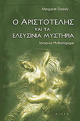 o aristotelis kai ta eleysinia mystiria photo