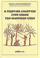 i georgiki anaptyxi stin epoxi ton omirikon epon photo