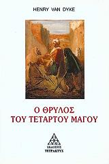 o thrylos toy tetartoy magoy photo