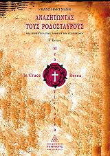 anazitontas toys rodostayroys photo