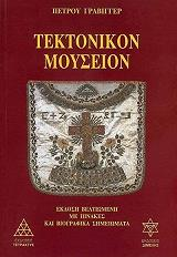 tektonikon moyseion photo
