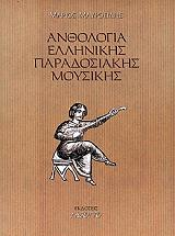 anthologia ellinikis paradosiakis moysikis photo