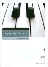 ΠΩΣ ΝΑ ΠΑΙΞΕΤΕ ΑΡΜΟΝΙΟ 1 (+CD) βιβλία   μουσική