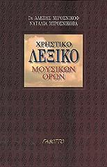 xristiko lexiko moysikon oron photo