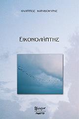 eikonoliptis photo