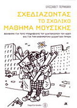 sxediazontas to sxoliko mathima moysikis photo