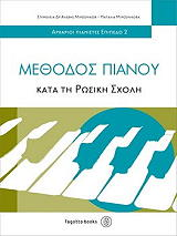 methodos pianoy kata ti rosiki sxoli 2 photo