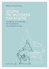 ΙΣΤΟΡΙΑ ΤΗΣ ΜΟΥΣΙΚΗΣ ΠΑΡΑΓΩΓΗΣ βιβλία   μουσική