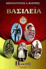 basileia photo