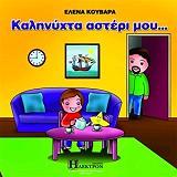 kalinyxta asteri moy photo