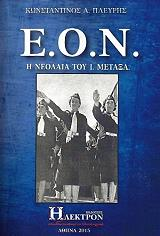 eon i neolaia toy i metaxa photo