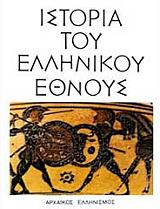 ΙΣΤΟΡΙΑ ΤΟΥ ΕΛΛΗΝΙΚΟΥ ΕΘΝΟΥΣ ΤΟΜΟΣ Β ΑΡΧΑΙΚΟΣ ΕΛΛΗΝΙΣΜΟΣ βιβλία   ιστορία