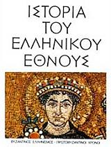 istoria toy ellinikoy ethnoys tomos z byzantinos ellinismos protobyzantinoi xronoi photo