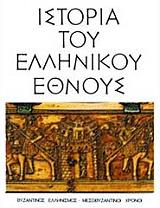 istoria toy ellinikoy ethnoys tomos i byzantinos ellinismos mesobyzantinoi xronoi photo