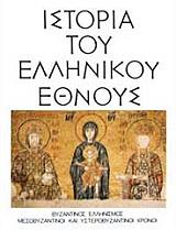 istoria toy ellinikoy ethnoys tomos th byzantinos ellinismos mesobyzantinoi kai ysterobyzantinoi xronoi photo