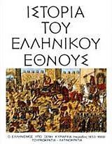 istoria toy ellinikoy ethnoys tomos i elllinismos ypo xeni kyriarxia toyrkokratia latinokratia photo